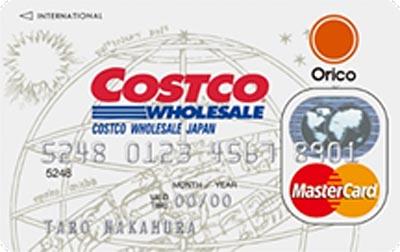 「コストコオリコマスターカード」の画像検索結果