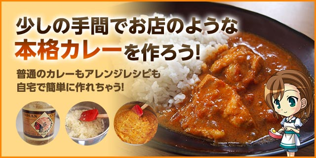 hitorilifenet-indispensable-curry-rice-main