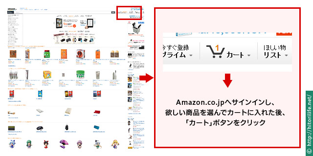 how-to-use-amazongift-2