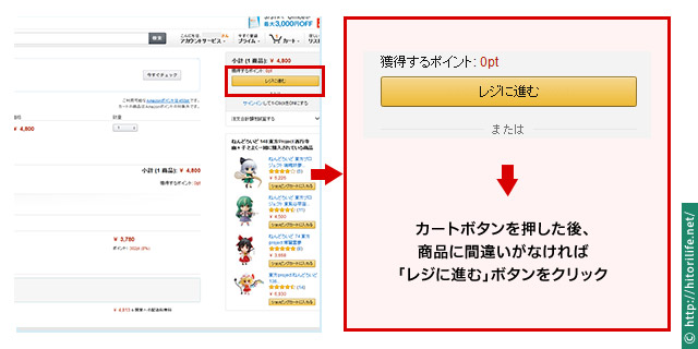 how-to-use-amazongift-3