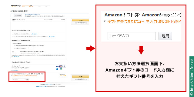 how-to-use-amazongift-4