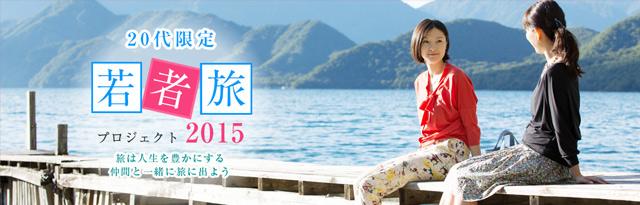 hitorilifenet-hoshinoresort-wakamonotabi-campaign-image-1