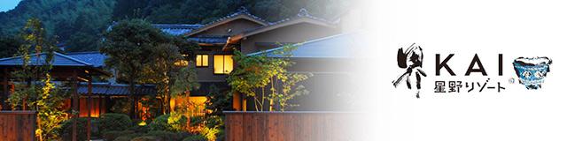 hitorilifenet-hoshinoresort-wakamonotabi-campaign-top