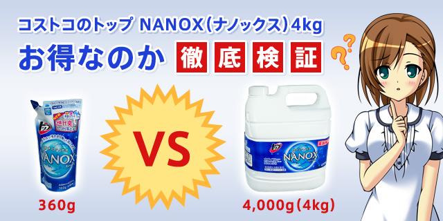 NANOX徹底検証