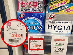 NANOX本体値段