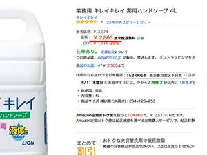 amazon キレイキレイ 4L