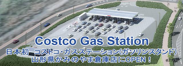 コストコ ガス ステーション
