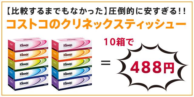 【クリネックスティッシュ】コストコのなら10箱で488円!?安すぎでは…