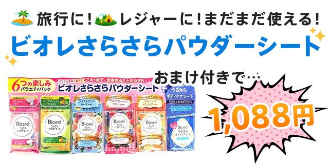 【ビオレさらさらパウダーシート】を買うならコストコへ急げ!!